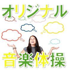 介護のプロ厳選!盛り上がるホワイトボードレクリエーション10選【高齢者レクリエーション】 - FUN SEED(ファンシード)レクリエーションに笑いの種を Trivia Quiz, Senior Fitness, Brain Training, Japanese Language, Baby Play, Seeds, Music, Therapy, Creative