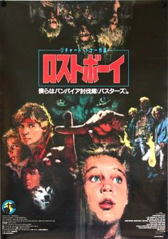 Lost Boys japanese version poster awsome <3 love that movie