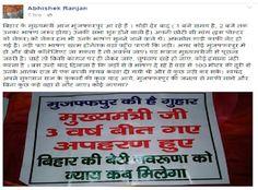 जीवन: एक संघर्ष (LiFe :A StRuGgLe) : बिहार के सीएम नीतीश कुमार से रैली में सवाल पूछने पर युवक पर हमला!