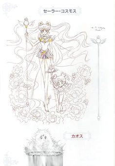 """セーラーコスモスのキャラクターデザイン character design sheet for Sailor Cosmos from """"Sailor Moon"""" series by Naoko Takeuchi"""