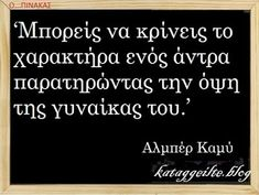 Philosophical Quotes, Greek Quotes, English Quotes, Real Man, True Words, Famous Quotes, Funny Photos, Philosophy, Literature