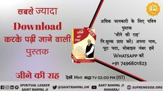 Hindi Attitude Quotes, Free Es, Life Changing Books, Bhakti Yoga, Spirituality Books, God Jesus, Trust God, Free Books, Book Lovers