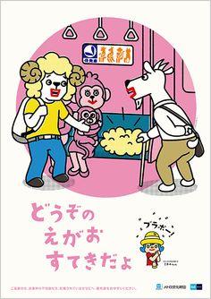 東京メトロのマナーポスター 2014年9月