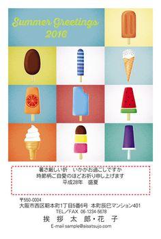 夏といえばやっぱりコレでしょ!? チョコにフルーツ、王道のバニラ! おいしい暑中見舞い、いかがですか? #暑中見舞い #デザイン #挨拶状ドットコム