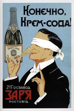 Вино-водочные изделия - Советская реклама. Единая Служба Объявлений
