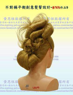 Blogger-黃思恒數位化美髮資訊平台: 樹德科技大學-蔡※※作品-創意髮髻造型設計