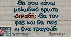 Funny Greek Quotes, Greek Memes, Funny Picture Quotes, Sarcastic Quotes, Funny Quotes, Funny Pictures, Funny Times, True Words, Just For Laughs