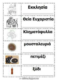 4 καρτέλες με λέξεις σχετικές με τον τρύγο και τα σταφύλια και ταυτόχρονα φύλλα εργασίας για γραφή Greek Language, Preschool Education, Trees To Plant, Kindergarten, Learning, Blog, Crafts, Harvest, Wine