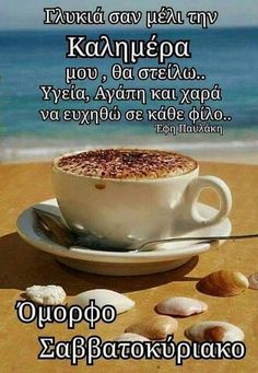 Good Morning Happy, Greek Quotes, Tea Cups, Food And Drink, Coffee, Pink Roses, Google, Macrame, Cross Stitch