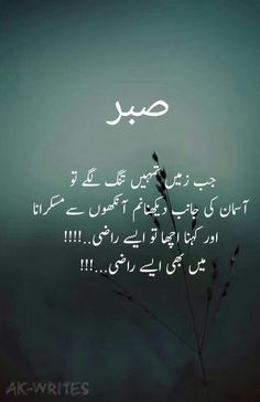 Urdu Poetry Romantic, Love Poetry Urdu, My Poetry, Rumi Quotes, Qoutes, Urdu Words, Allah Islam, Girly Quotes, Deep Words