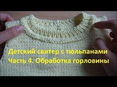 Вязаный пуловер спицами: 4 видео. Как вязать горловину БЕЗ резинки. НЕГЛУБОКАЯ горловина - YouTube