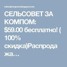 СЕЛЬСОВЕТ ЗА КОМПОМ: $59.00бесплатно!(100% скидка)Распродажа…