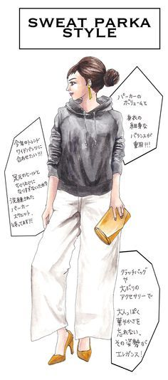 oookickooo きくちあつこ イラスト ファ スタイルハウス STYLE HAUS ほぼ日手帳 Fashion Mode, Fashion 101, Japan Fashion, Daily Fashion, Love Fashion, Fashion Beauty, Girl Fashion, Winter Fashion, Fashion Outfits