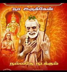 Lord Ganesha, Lord Shiva, Saints Of India, Good Morning Image Quotes, Lord Balaji, Lord Krishna Wallpapers, Tamil Language, Hindu Mantras, Shiva Art