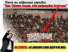 Common Sense, I Laughed, Greek, Funny Memes, Politics, Greece, Hilarious Memes, Funny Quotes