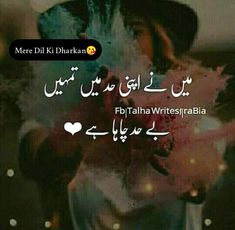 Best Urdu Poetry Images, Love Poetry Urdu, Poetry Quotes, Urdu Quotes, Iqbal Poetry, Sufi Poetry, Qoutes About Love, Love Quotes, Heart Quotes