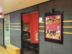 30 Cheap and Delicious Restaurants in Osaka Peaceful Home, Delicious Restaurant, Sofa Upholstery, Cheap Travel, Japan Travel, Osaka, Seat Cushions, Beautiful Places, Restaurants