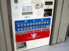 昭和 切符 券売機