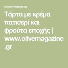 Τάρτα με κρέμα πατισερί και φρούτα εποχής | www.olivemagazine.gr