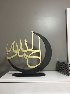 Alhamdulillah table stand by on Etsy - Einrichtungsideen Islamic Decor, Islamic Wall Art, Arabic Calligraphy Art, Arabic Art, Calligraphy Print, Alhamdulillah, Ramadan Decorations, Table Decorations, Motifs Islamiques