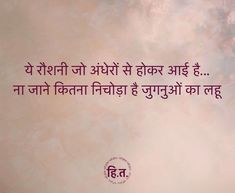 Hindi Quotes, Me Quotes, Definition Of Love, Heart Touching Shayari, Meaningful Life, Sweet Words, True Words, Literature, Thoughts