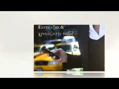 Ταξι στην Αθήνα? Taxiplon ΤΗΛ 18222 Greece Vacation, Youtube, Youtubers, Youtube Movies