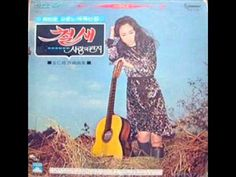 최안순 (라나에로스포 3기) : 오솔길 1972