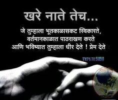 Saath Marathi Kavita Marathi Poem Love Quotes Quotes Marathi