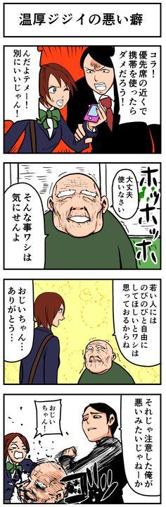Peanuts Comics, Manga, Funny, Design, Memes, Manga Anime, Meme, Manga Comics