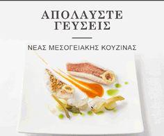ArtTable   Καραμελωμένες φέτες πορτοκαλιού με σοκολάτα Restaurant Bar, Athens, Vegetables, Cake, Food, Gourmet, Kuchen, Essen, Vegetable Recipes