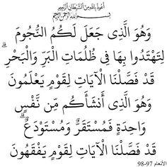 ٩٧ : ٩٨- الأنعام