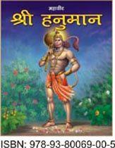 Mahavir Shri Hanuman