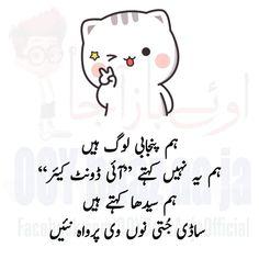 Friendship Quotes In Urdu, Best Quotes In Urdu, Funny Quotes In Urdu, Funny Attitude Quotes, Cute Funny Quotes, Best Love Quotes, All Quotes, Life Quotes, Very Funny Jokes