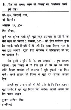 letter to friend in hindi letter