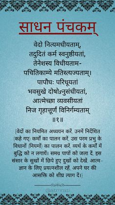 Sanskrit Quotes, Sanskrit Mantra, Vedic Mantras, Hindu Mantras, Spiritual Stories, Spiritual Quotes, Selfish Quotes, Lord Shiva Mantra, Spirituality Posters