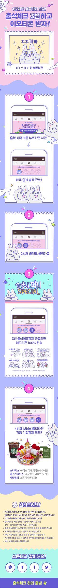 Event Banner, Web Banner, Graphic Design Posters, Graphic Design Illustration, Page Design, Web Design, Vaporwave Wallpaper, Korea Design, Cosmetic Design