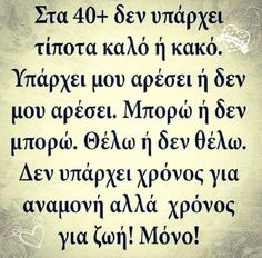 Greek Quotes, Wise Quotes, Funny Greek, Clever Quotes, Love Words, Deep Thoughts, Proverbs, Favorite Quotes, Quotations
