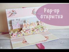 Pop-up открытка - YouTube
