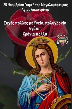 Happy Name Day, Byzantine Icons, Catholic, Believe, Prayers, Religion, Wonder Woman, Superhero, Celebrities