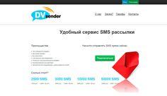 Сайт сервиса рассылки. 2013 г.