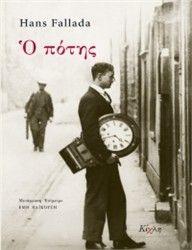 Hans Fallada Ο πότης, εκδόσεις Κίχλη Σας περιμένουμε 16/05 στην παρουσίαση του βιβίου στο #Ianos_Cafe