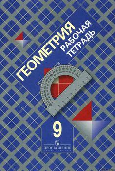 Рабочая тетрадь - Геометрия 9 класс рабочая тетрадь Атанасян