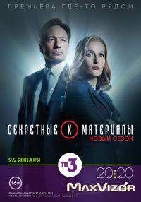 Секретные материалы 10 сезон 2016