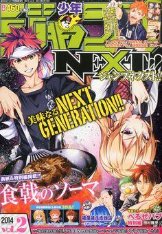 Jump Next! #201402 - Vol. 2, 2014 (Issue)