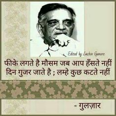 Morari Bapu Quotes, Desi Quotes, Real Life Quotes, Photo Quotes, Poetry Quotes, Hindi Quotes, Quotations, Love Quotes, Motivational Quotes