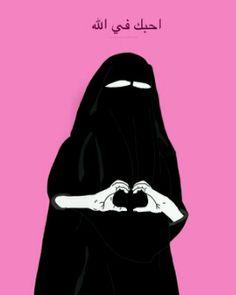 """""""احبك في الله"""" """"I love you in God"""""""
