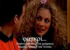 Funny Greek Quotes, Funny Quotes, Actor Studio, Make Smile, Funny Scenes, Teenager Quotes, Tv Quotes, True Words, Funny Texts