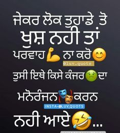 😂 True Love Quotes, New Quotes, Motivational Quotes, Inspirational Quotes, Punjabi Funny Quotes, Punjabi Love Quotes, Little Sister Quotes, Swag Quotes, Zindagi Quotes