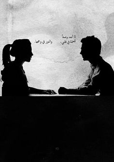 Arabic Love Quotes, Arabic Words, Photo Quotes, Picture Quotes, Words Quotes, Life Quotes, Anime Muslim, Love Post, Qoutes About Love