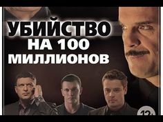 УБИЙСТВО НА 100 МИЛИОНОВ смотреть онлайн - Kinozal.RED - твой онлайн кинотеатр!